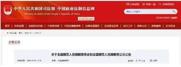 吉林省6个单位21人将受到全国表彰! 第2张