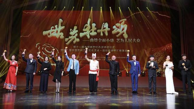 第十一届中国曲艺牡丹奖颁奖典礼在苏州举行 第1张
