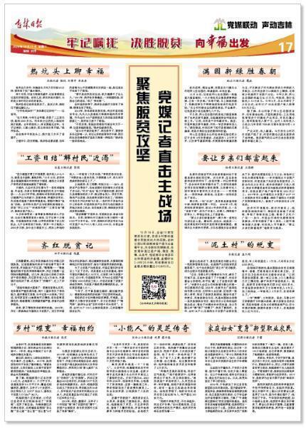 党媒联动吉林省声音聚焦扶贫,党媒记者直接打主战场 第1张