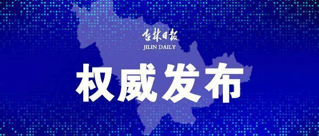 吉林省许多地方的紧急通告 第1张