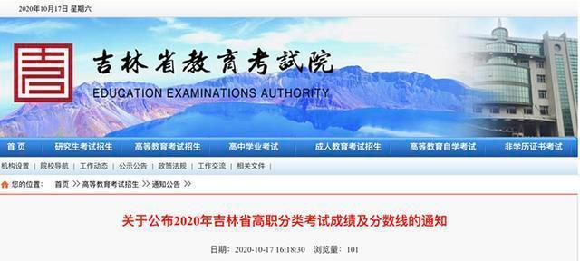 吉林省高职院校分类考试成绩公布 第1张