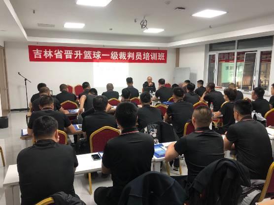2020年,吉林省篮球裁判员晋级培训班启动 第1张