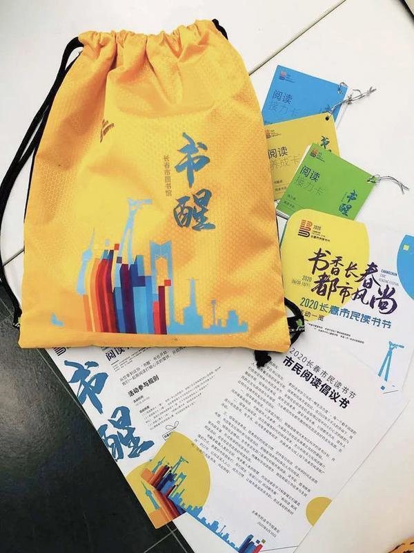 2020长春市民读书节成为书宴 第1张