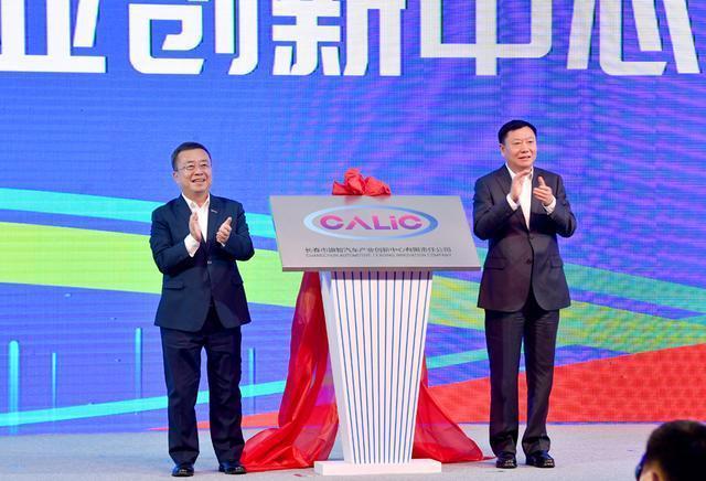 奇智汽车产业创新中心揭牌 第1张