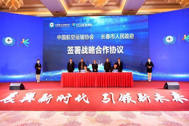 第二届中国(长春)通用航空发展大会暨无人机产业发展高峰论坛在长春举行 第2张