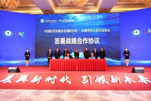 第二届中国(长春)通用航空发展大会暨无人机产业发展高峰论坛在长春举行 第3张