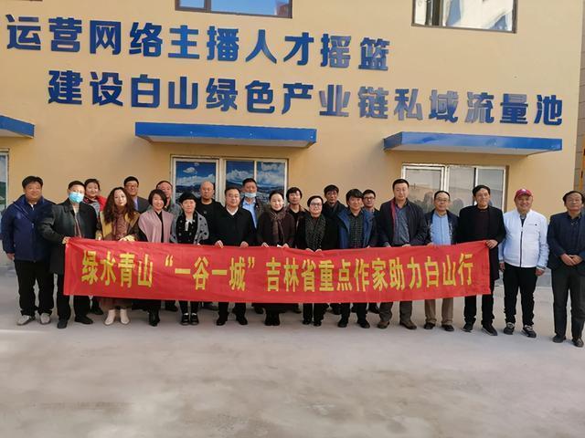 挖掘吉林省生态振兴和产业振兴的故事,14位作家走进白山市 第1张