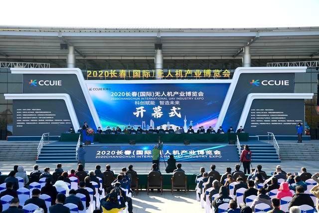 2020长春(国际)无人机产业博览会开幕 第1张
