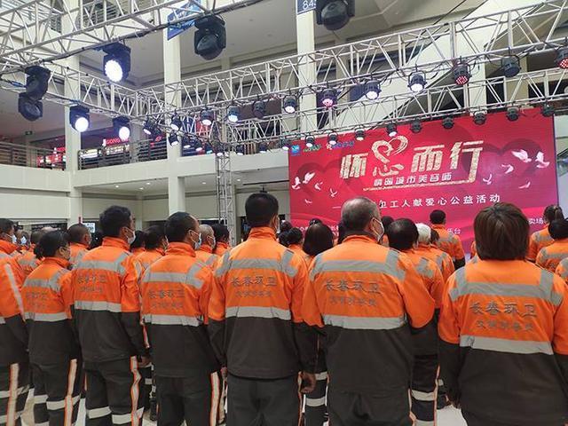 环卫工人节:长春14000名环卫工人接受节日慰问 第2张
