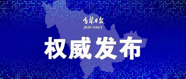 延吉市发布重要通知 第1张