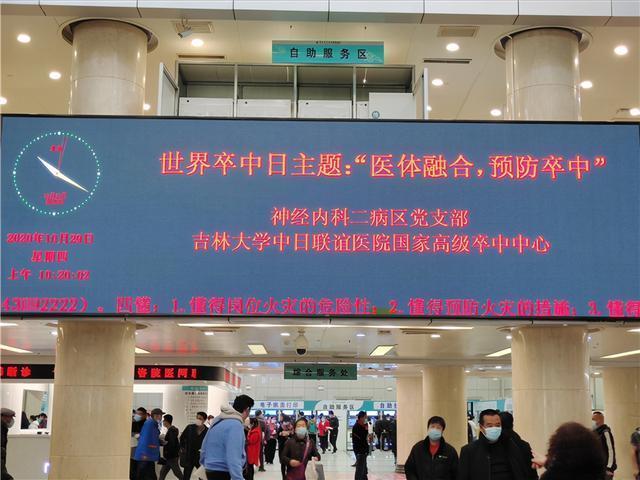 中日友好医院中风中心举办免费门诊科学教育活动 第1张