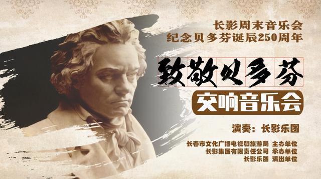 纪念贝多芬!长影乐团演奏《向贝多芬致敬》交响音乐会