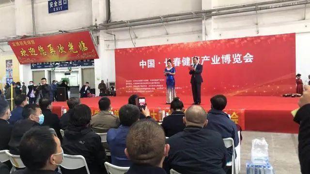 2020中国(长春)国际健康产业博览会开幕 第4张