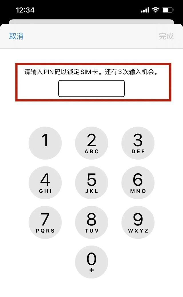 手机的这个密码比锁屏密码更重要 第8张