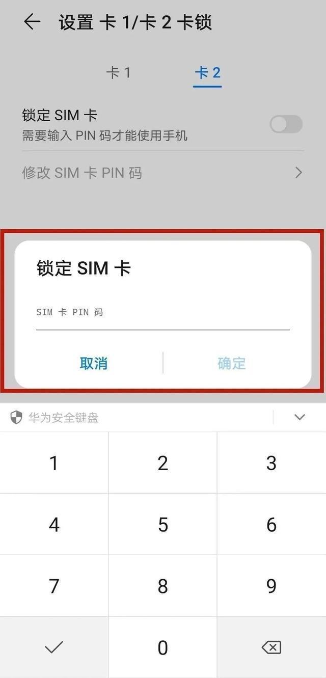 手机的这个密码比锁屏密码更重要 第13张