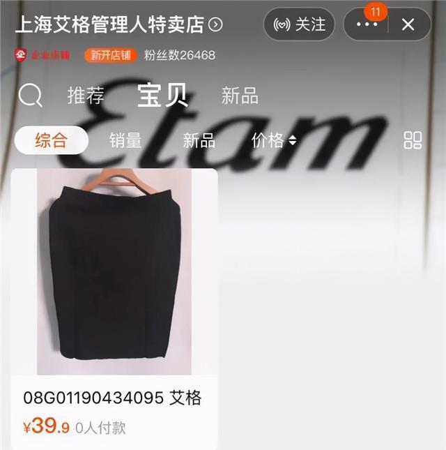这家服装巨头申请破产。网友:青春结束了。 第3张