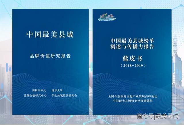 2020中国最美丽的县排行榜发表,吉林省5县市入选。 第1张