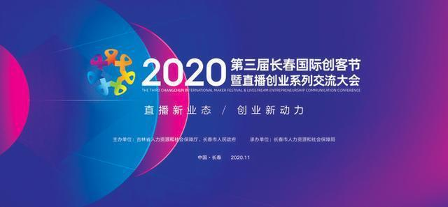 2020年第三届长春国际创客节暨现场创业系列交流大会17日拉开帷幕。 第1张