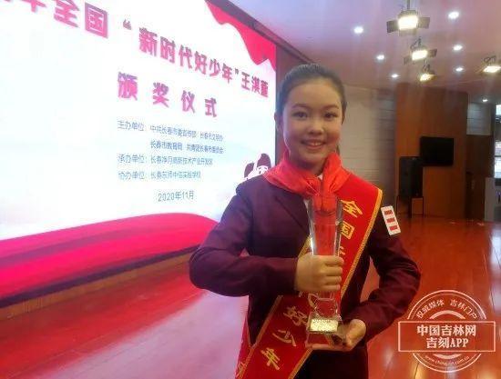 """恭喜!王被授予全国""""新时代好孩子""""称号。 第6张"""