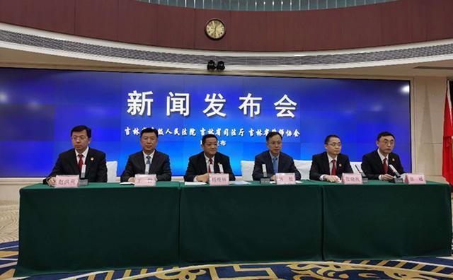 吉林省出台了四个文件:促进法官与律师良性互动,严格规范法律职业行为。 第1张