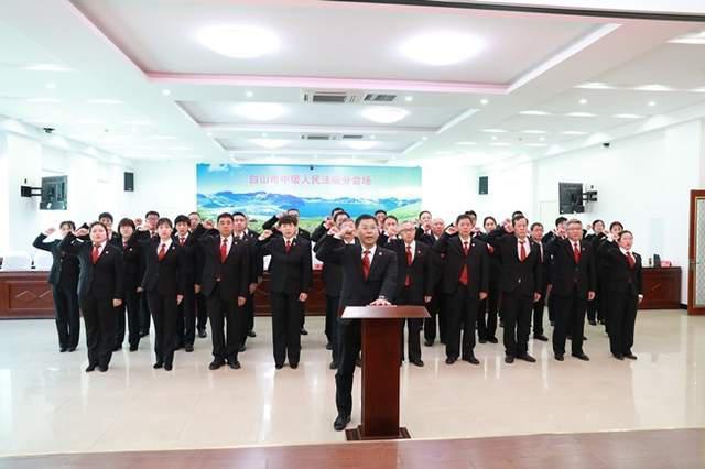 白山市法院举行岗位法官宪法宣誓仪式。 第1张