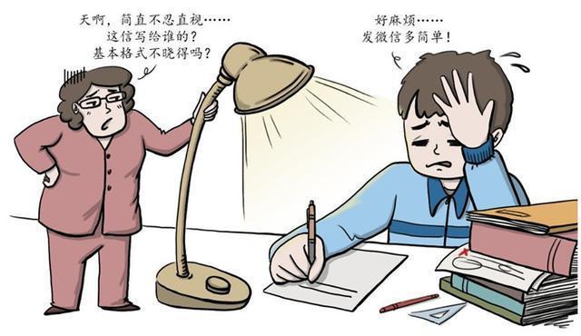 你多久没写信了?北京市教委呼吁中小学生写信。 第1张