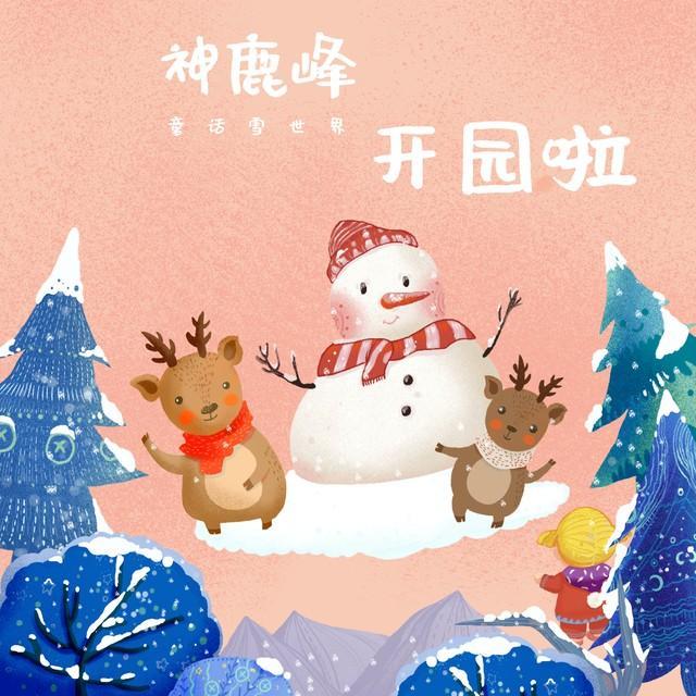嘿,天啊!有一个冰雪的童话世界等着你。 第2张