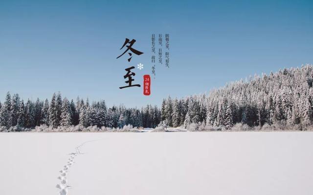 今天的冬至|世界美丽如期到来。 第4张