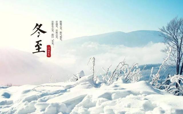 今天的冬至|世界美丽如期到来。 第3张