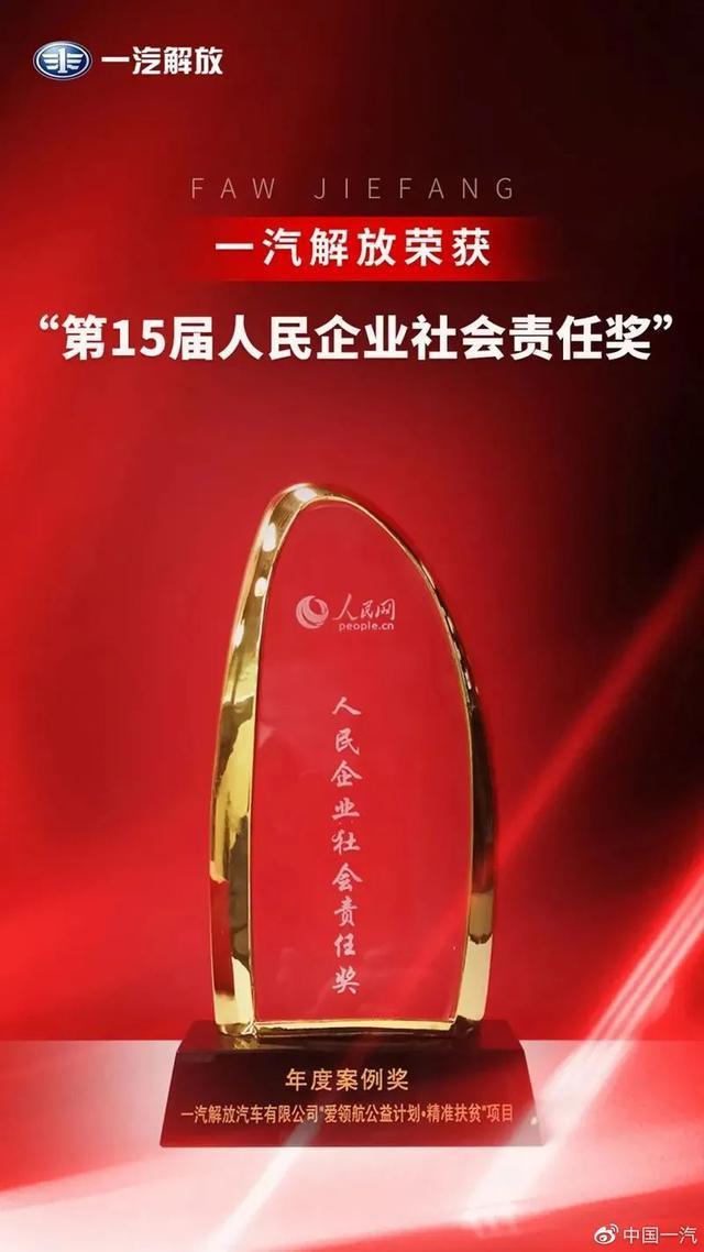 一汽解放获第十五届人民企业社会责任奖。 第2张