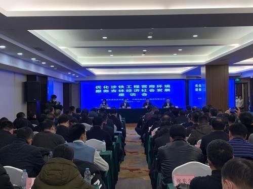 吉林省发展改革委、中国铁路沈阳局共同推出优化铁工程商业环境的新措施。 第1张