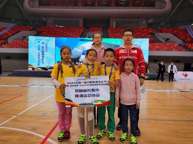 2020年全国跳绳联赛决赛结束,长春市代表队获得4金4银1铜。 第1张