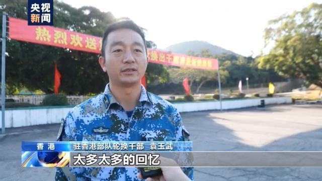 成功完成香港防卫任务,200多名驻港部队陆海空军官轮流离港。 第3张