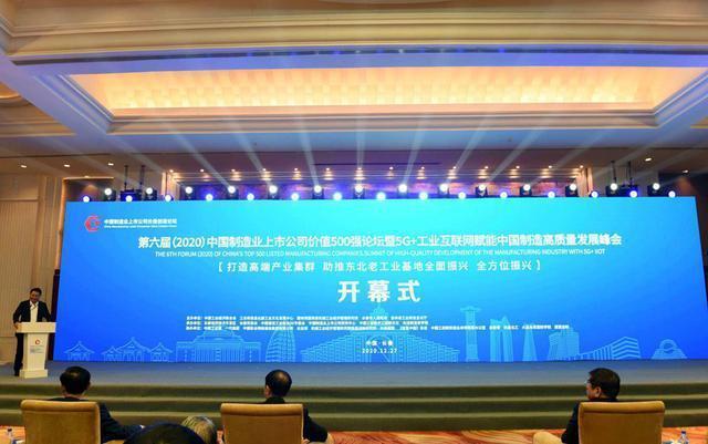 第六届(2020)中国制造业上市公司价值500强论坛和5G工业互联网举办了中国制造高质量发展峰会。 第1张