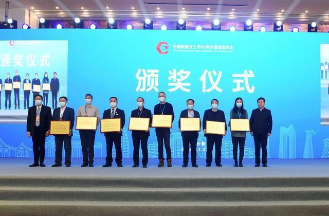 第六届(2020)中国制造业上市公司价值500强论坛和5G工业互联网举办了中国制造高质量发展峰会。 第3张