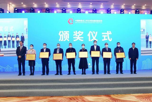 第六届(2020)中国制造业上市公司价值500强论坛和5G工业互联网举办了中国制造高质量发展峰会。 第4张