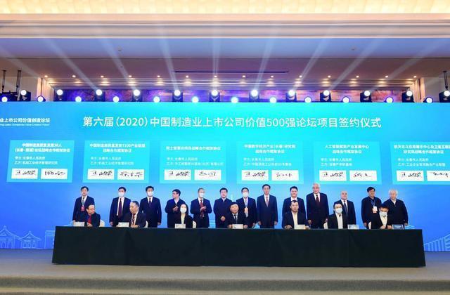 第六届(2020)中国制造业上市公司价值500强论坛和5G工业互联网举办了中国制造高质量发展峰会。 第5张