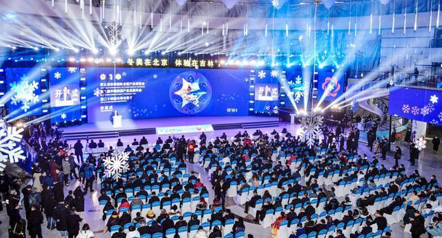 第五届吉林国际冰雪产业博览会、第八届中国旅游产业发展年会和第二十四届长春冰雪节正式开始。 第2张