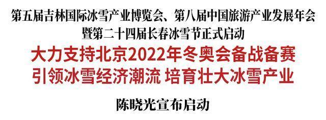 第五届吉林国际冰雪产业博览会、第八届中国旅游产业发展年会和第二十四届长春冰雪节正式开始。 第1张