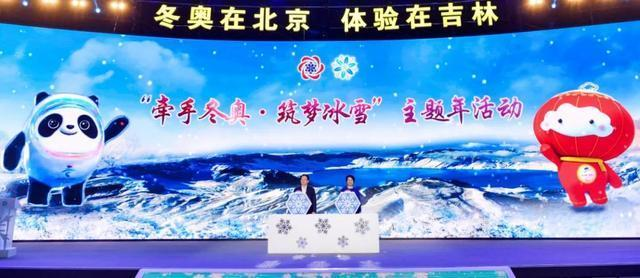 第五届吉林国际冰雪产业博览会、第八届中国旅游产业发展年会和第二十四届长春冰雪节正式开始。 第4张