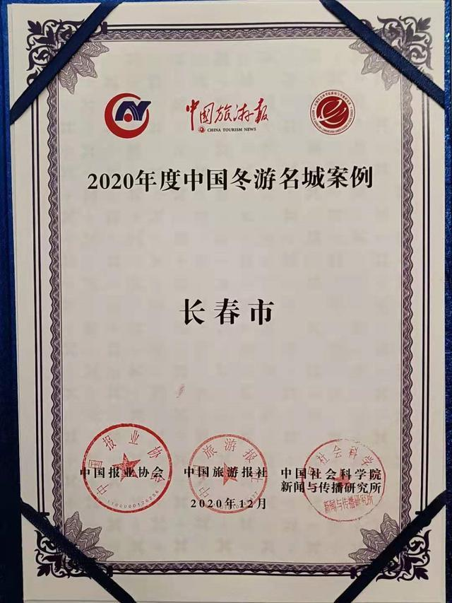 长春市位于2020年度中国冬季旅游名城top1。 第2张