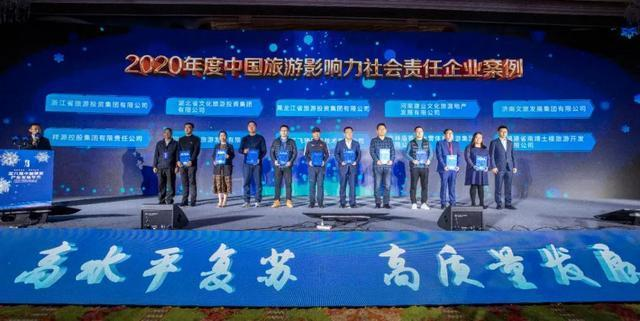 长春市位于2020年度中国冬季旅游名城top1。 第3张