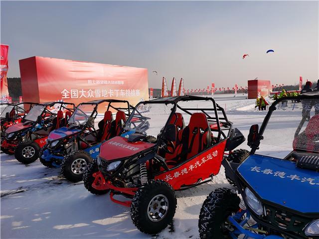 冰雪汽车挑战比赛和全地形冰雪卡丁车比赛开始了。 第1张
