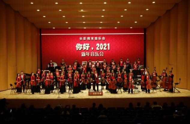 你好,2021!长影周末音乐会新年首次公演。 第1张