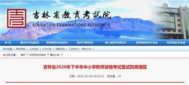 吉林省2020年下半年中小学教师资格考试面试防疫注意事项。 第1张