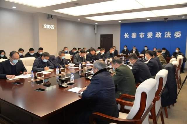 市委政法委员会召开全体会议。 第1张
