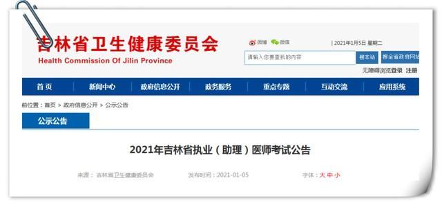 吉林省卫生保健委员会重要公告。 第3张