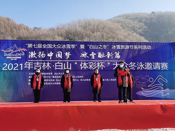 """""""激发中国梦,用冰雪谱写新篇章""""!吉林白山冬泳邀请赛开始。 第3张"""