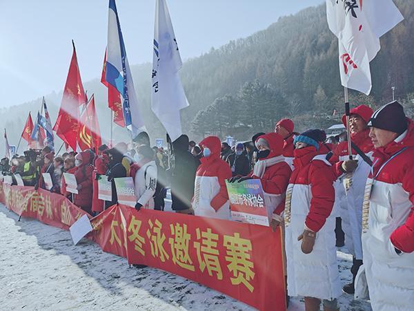 """""""激发中国梦,用冰雪谱写新篇章""""!吉林白山冬泳邀请赛开始。 第2张"""
