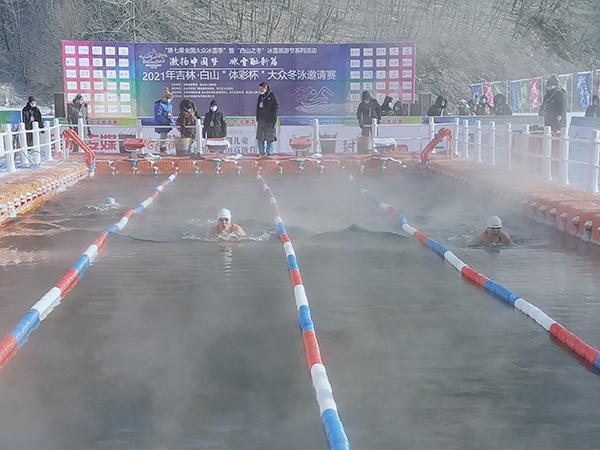 """""""激发中国梦,用冰雪谱写新篇章""""!吉林白山冬泳邀请赛开始。 第1张"""